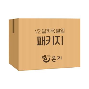 V2 일회용 패키지 – 4찬&8찬(겸용)