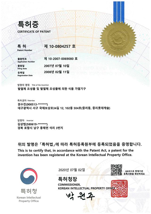 온기 발열제 특허증
